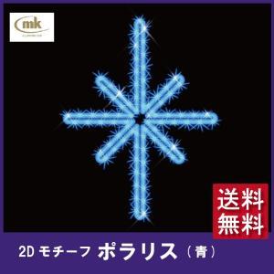 タカショー 2D MOTIFS ポラリス 青色 emiook