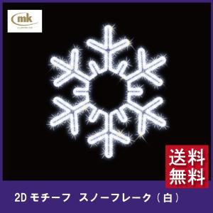【送料無料】タカショー 2D MOTIFS スノーフレーク 白色 emiook