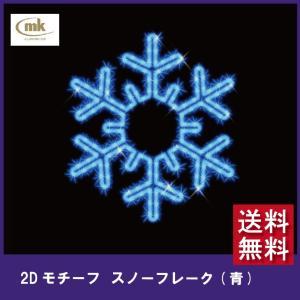 【送料無料】タカショー 2D MOTIFS スノーフレーク 青色 emiook