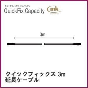 クイックフィックス 3m延長ケーブル 【mkイルミネーション専用アクセサリー】 emiook
