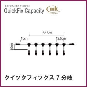 クイックフィックス 7分岐【mkイルミネーション専用アクセサリー】 emiook