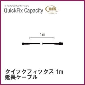 クイックフィックス 1m延長ケーブル【mkイルミネーション専用アクセサリー】 emiook