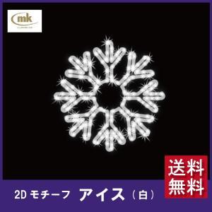 【送料無料】タカショー 2D MOTIFS アイス 白色 emiook