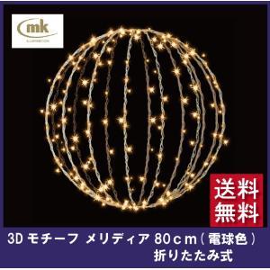 【送料無料】タカショー 3D MOTIFS メリディア 80cm 折りたたみ式  電球色 emiook