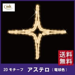【送料無料】タカショー 2D MOTIFS アステロ 電球色 emiook
