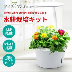 【送料無料】水耕栽培キット mistGrow ミストグロウMP-355FW LED搭載 Wi-Fi機能|emiook
