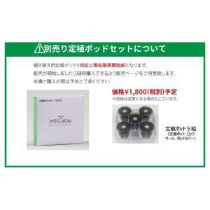 【送料無料】水耕栽培キット mistGrow ミストグロウMP-355FW LED搭載 Wi-Fi機能|emiook|13