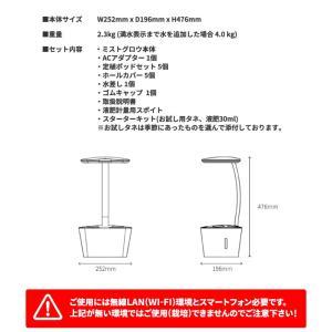 【送料無料】水耕栽培キット mistGrow ミストグロウMP-355FW LED搭載 Wi-Fi機能|emiook|14