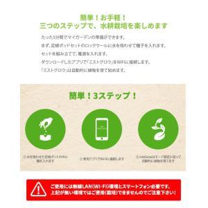 【送料無料】水耕栽培キット mistGrow ミストグロウMP-355FW LED搭載 Wi-Fi機能|emiook|05