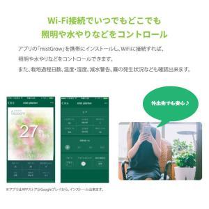【送料無料】水耕栽培キット mistGrow ミストグロウMP-355FW LED搭載 Wi-Fi機能|emiook|06