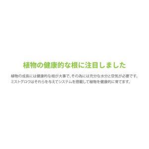【送料無料】水耕栽培キット mistGrow ミストグロウMP-355FW LED搭載 Wi-Fi機能|emiook|07