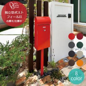 【送料無料】オンリーワンクラブ Feelフィール 独立型郵便ポスト 全6色|emiook
