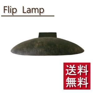 【送料無料】 オンリーワンクラブ Flip Lamp ■全3色|emiook