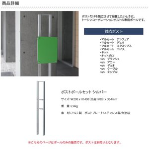 【送料無料】 トーシンコーポレーション ポストポールセット シルバー emiook 02