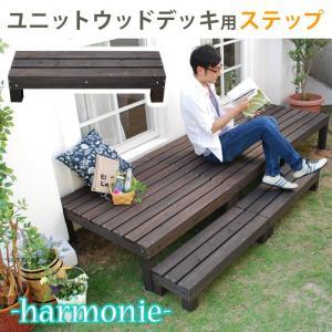 ユニットウッドデッキ harmonie(アルモニー) ステップ SDKIT3090DBR|emiook