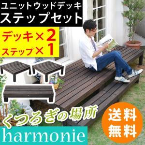 ユニットウッドデッキ harmonie(アルモニー)90×90 2個組 ステップ付 SDKIT9090-2PSTP-DBR|emiook