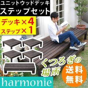 ユニットウッドデッキ harmonie(アルモニー)90×90 4個組 ステップ付 SDKIT9090-4PSTP-DBR|emiook