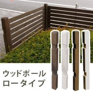 ウッドフェンス用ポール950(ロータイプ)単品販売 SFP-950|emiook