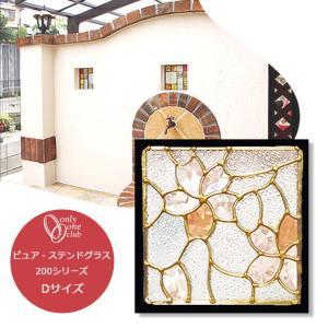 【送料無料】オンリーワンクラブ ピュアグラス スクエア 200シリーズ SH2-D26 ステンドグラス ガラス 化粧ブロック|emiook