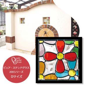 【送料無料】オンリーワンクラブ ピュアグラス スクエア 200シリーズ SH2-D33 ステンドグラス ガラス 化粧ブロック|emiook