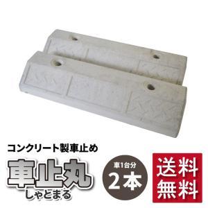 【送料無料】コンクリート製 車止め 車止丸  ブロック2本|emiook
