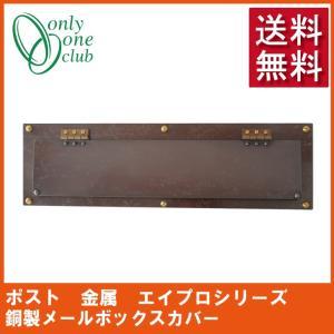 【送料無料】Onlyone オンリーワン 口金ポスト・カバー 口金デザインカバー エイプロシリーズ 銅製メールボックスカバー【SR1-DPC】|emiook