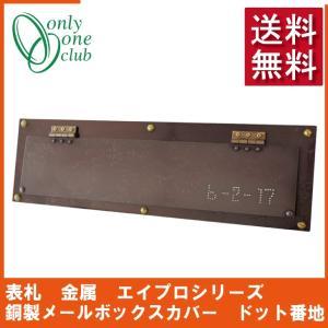 【送料無料】Onlyone オンリーワン 口金ポスト・カバー エイプロシリーズ 銅製メールボックスカバー オプション ドット番地【SR1-DPCD】|emiook