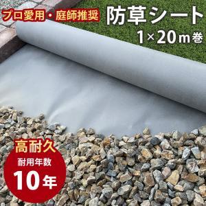 【送料無料】植樹防草シートNo.2 下敷き用 1m×20m巻き 20平米分 10年耐用|emiook