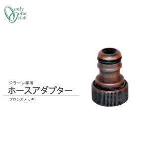 蛇口 立水栓 水栓柱 ジラーレ専用 ホースアダプター オンリーワンクラブ GIRARE ブロンズメッキ|emiook