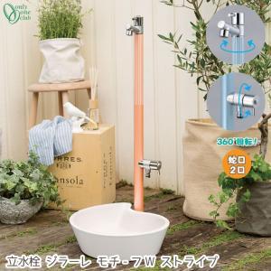 立水栓 水栓柱 ジラーレ GIRARE モチーフW ストライプ 蛇口 2口 補助蛇口 一体型 おしゃれ シンプル 庭 ガーデン 洗い場 オンリーワンクラブ|emiook
