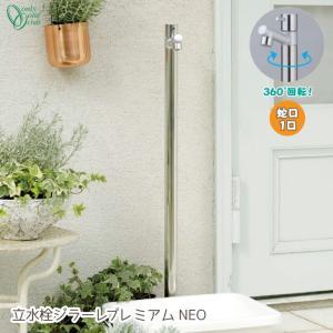 立水栓 水栓柱 ジラーレ GIRARE プレミアム NEO 一体型 蛇口 おしゃれ シンプル 庭 ガーデン 洗い場 ステンレス オンリーワンクラブ|emiook