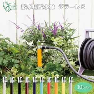 散水用水栓柱 ジラーレS GIRARE ガーデニング 庭 おしゃれ オンリーワンクラブ|emiook