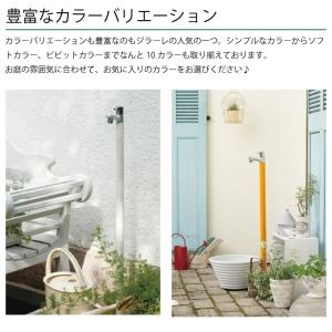 【送料無料】 オンリーワンクラブ GIRARE ジラーレ  全10色 立水栓|emiook|03