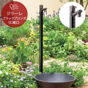 立水栓 ジラーレ GIRARE 水栓柱 ブラックブロンズメッキ 黒 おしゃれ 庭 ガーデニング オンリーワンクラブ|emiook