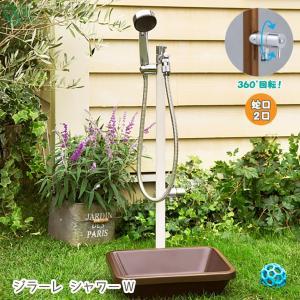 立水栓 水栓柱 ジラーレ シャワーW GIRARE SHOWER 補助蛇口 蛇口 2口 二個 二口付 おしゃれ シンプル 庭 ガーデン オンリーワンクラブ|emiook