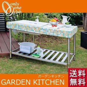 【送料無料】 オンリーワンクラブ  ガーデンキッチン W1200【TW3-GK001】|emiook