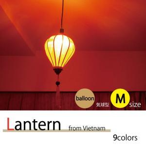 ランタン 気球型 Mサイズ Lantern 【ベトナム製】 ◆全9色|emiook