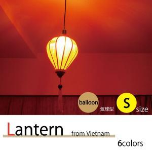 ランタン 気球型 Sサイズ Lantern 【ベトナム製】 ◆全6色|emiook