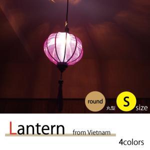 ランタン 丸型 Sサイズ Lantern 【ベトナム製】 ◆全4色|emiook