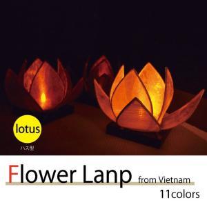 フラワーランプ ハス型 FlowerLamp 【ベトナム製】 ◆全11色|emiook