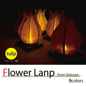 フラワーランプ チーリップ型 FlowerLamp 【ベトナム製】 ◆全9色|emiook