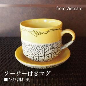 バッチャン焼 ソーサー付きマグ ヒビ割れ風    陶器|emiook