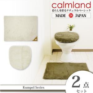 calmland(カームランド)のトイレタリー・ファブリックに Kumpel(クンペル)シリーズが新...