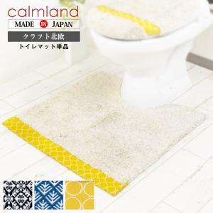 calmland(カームランド) クラフト北欧 トイレマット 北欧スタイルのパターン柄で落ち着いた空...