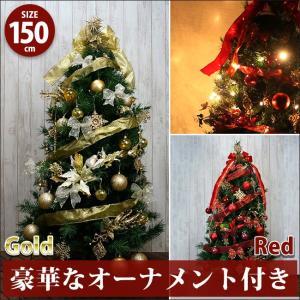 クリスマスツリー150cm カナディアンツリーセット 2色 ...