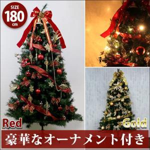 クリスマスツリー180cm カナディアンツリーセット 2色 ...