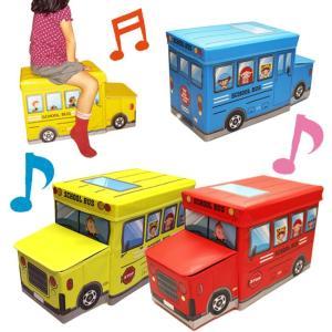 ボンネットバス収納スツールストレージスツール乗り物/おしゃれ/ふた付き/バス/トラック/収納/ボック...