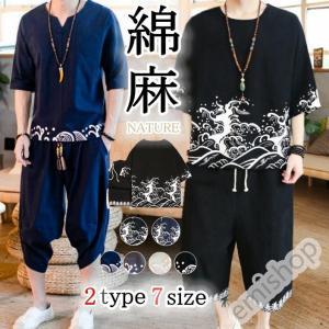 上下セット 甚平 ヘンリーシャツ メンズ 綿麻 2type 和柄 サルエルパンツ ルームウェア 薄手...
