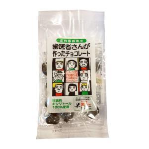 キシリトール 100% 歯医者さんが作った チョコレート 60g 1個