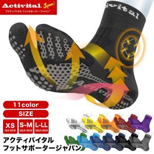 Activital アクティバイタル フットサポータージャパン 靴下 日本製 高機能サポーター ソッ...